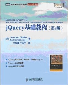 jQuery基础教程:第2版