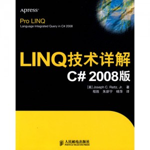 LINQ技术详解 C# 2008版