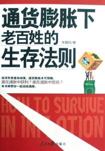 通货膨胀下老百姓的生存法则