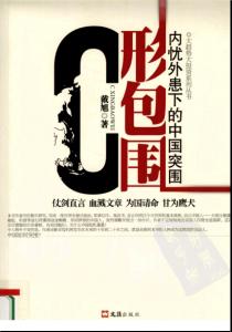 C型包围:内忧外患下的中国突围