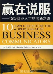 赢在说服——顶级商业人士的沟通之道