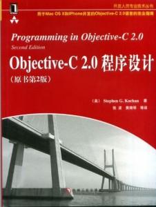 Objective-C 2.0程序设计(原书第2版)