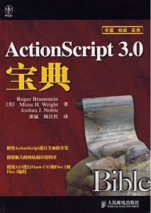 ActionScript 3.0 宝典