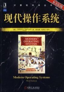 现代操作系统(原书第3版)
