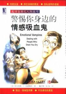 警惕你身边的情感吸血鬼