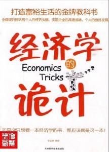 经济学的诡计