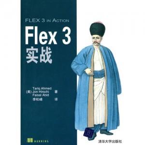 Flex3实战