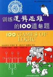 训练逻辑思维的100道趣题