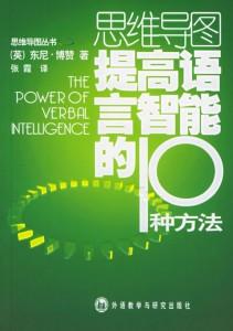 提高语言智能的10种方法