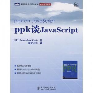 ppk 谈 JavaScript