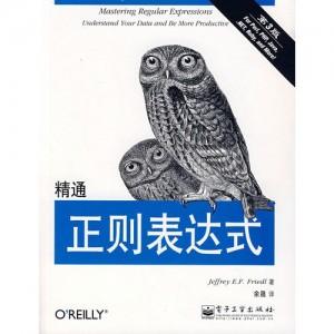 精通正则表达式(第3版)中文版