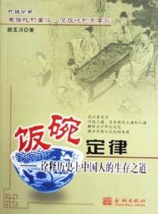 饭碗定律-诠释历史上中国人的生存之道