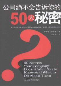 公司绝不会告诉你的50大秘密