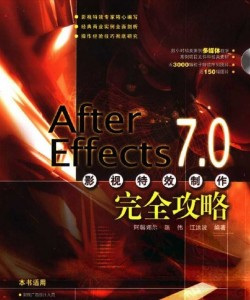 After Effects 7.0影视特效制作完全攻略