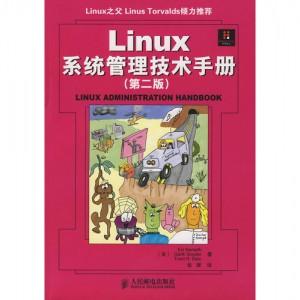 Linux系统管理技术手册(第二版)