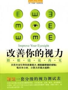 改善你的视力-跟眼镜说再见