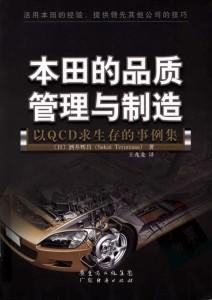 本田的品质管理与制造:以QCD求生存的事例