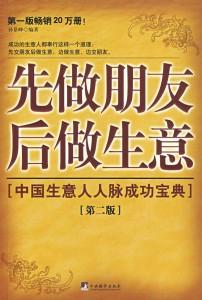 先做朋友后做生意:中国生意人人脉成功宝典(第二版)