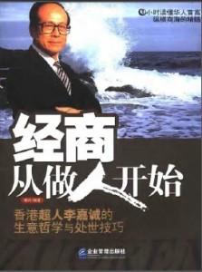 经商从做人开始:香港超人李嘉诚的生意哲学与处世技巧