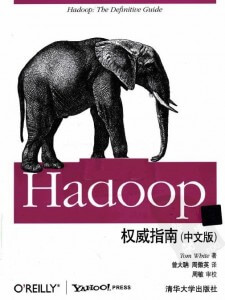 Hadoop权威指南(中文版)