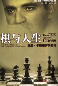 棋与人生——加里·卡斯帕罗夫自传