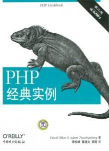 PHP经典实例(第二版)