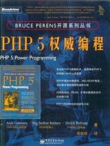 PHP 5 权威编程