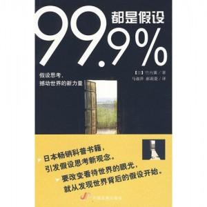 99.9%都是假设