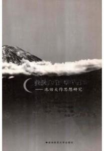 关爱人性善待生命—池田大作思想研究