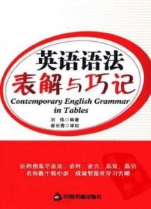 英语语法图表与巧记