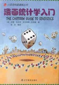 漫画统计学入门