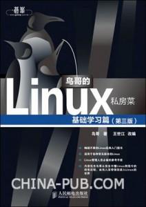 鸟哥的Linux私房菜.基础学习篇(第三版)