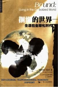 捆绑的世界:生活在全球化时代