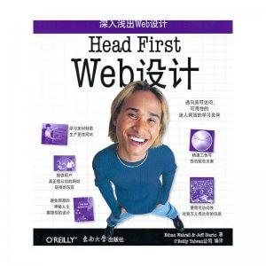 深入浅出Web设计