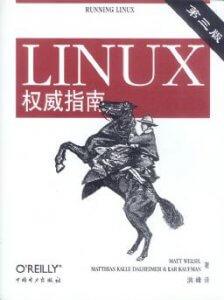 Linux权威指南