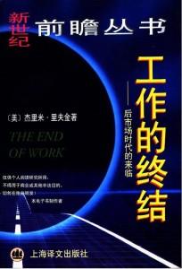 工作的终结:后市场时代的来临