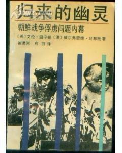 归来的幽灵:朝鲜战争俘虏问题内幕