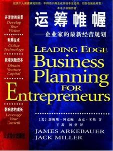 运筹帷幄:企业家的最新经营规划