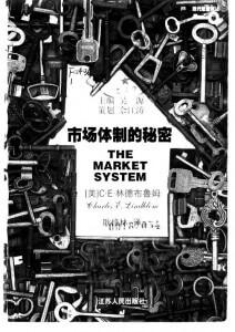 市场体制的秘密
