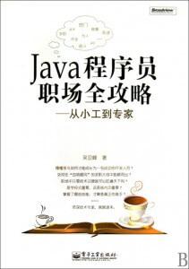 Java程序员职场全攻略:从小工到专家