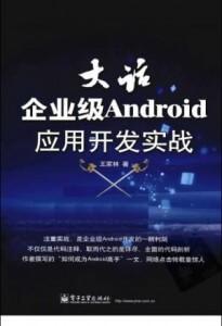 大话企业级Android应用开发实战