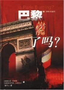 巴黎烧了吗——盟军解放巴黎纪实