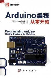Arduino编程从零开始