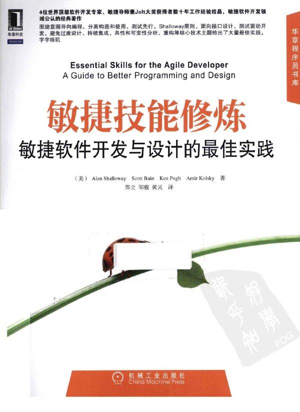 敏捷技能修炼:敏捷软件开发与设计的最佳实践
