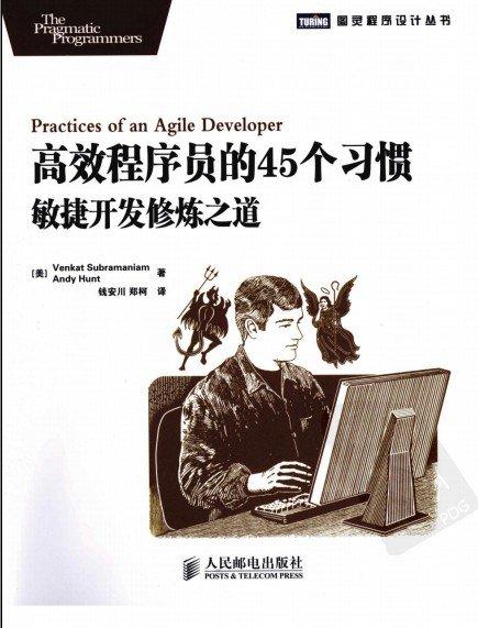 高效程序员的45个习惯:敏捷开发修炼之道