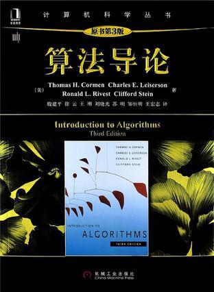 算法导论 (第三版)