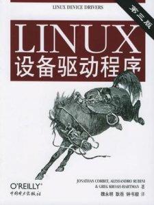 LINUX设备驱动程序(第3版)