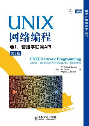UNIX网络编程 卷1:套接字联网API
