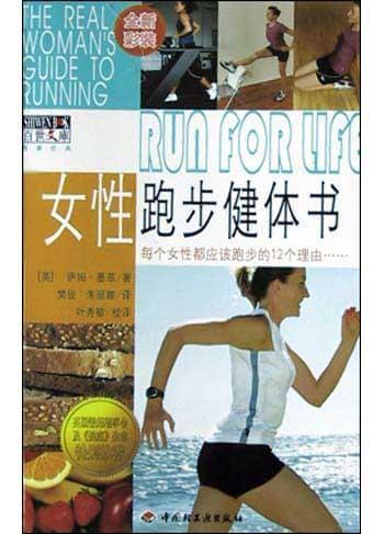 女性跑步健体书