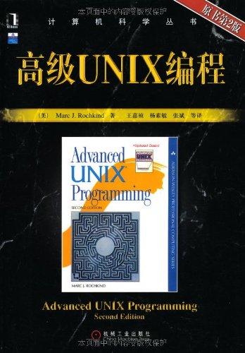 高级unix编程